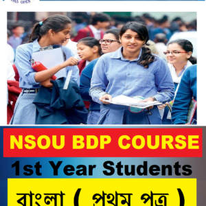 NSOU BDP Bengali Study Material 1st Paper Download ( Soft Copy )