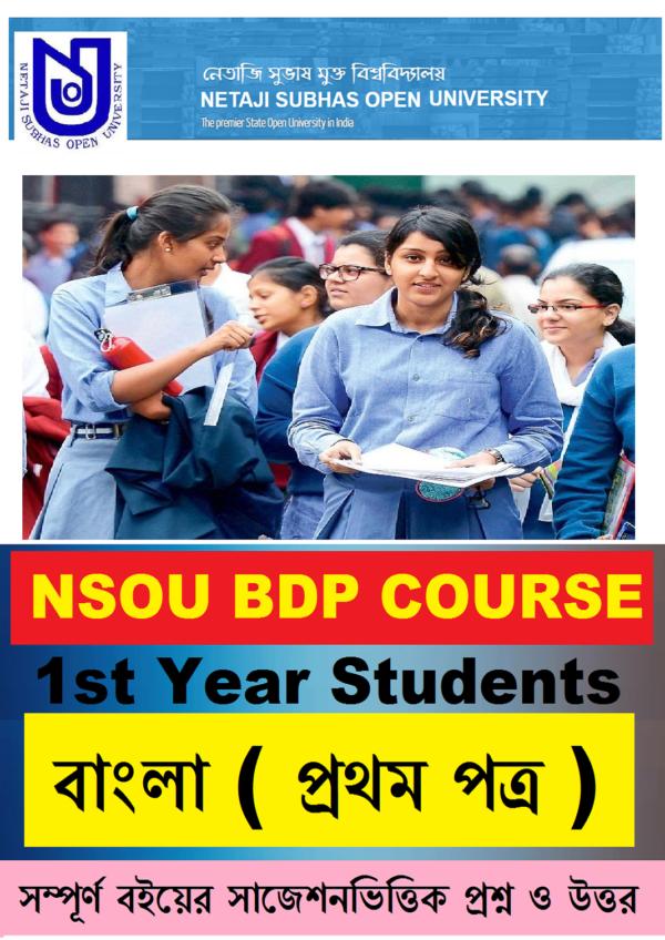 NSOU BDP Bengali Study Material 1st Paper Download ( Soft Copy )