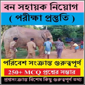 ban sahayak west bengal pdf book download